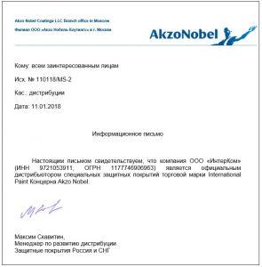 Официальный дистрибьютор AKZO Nobel в России