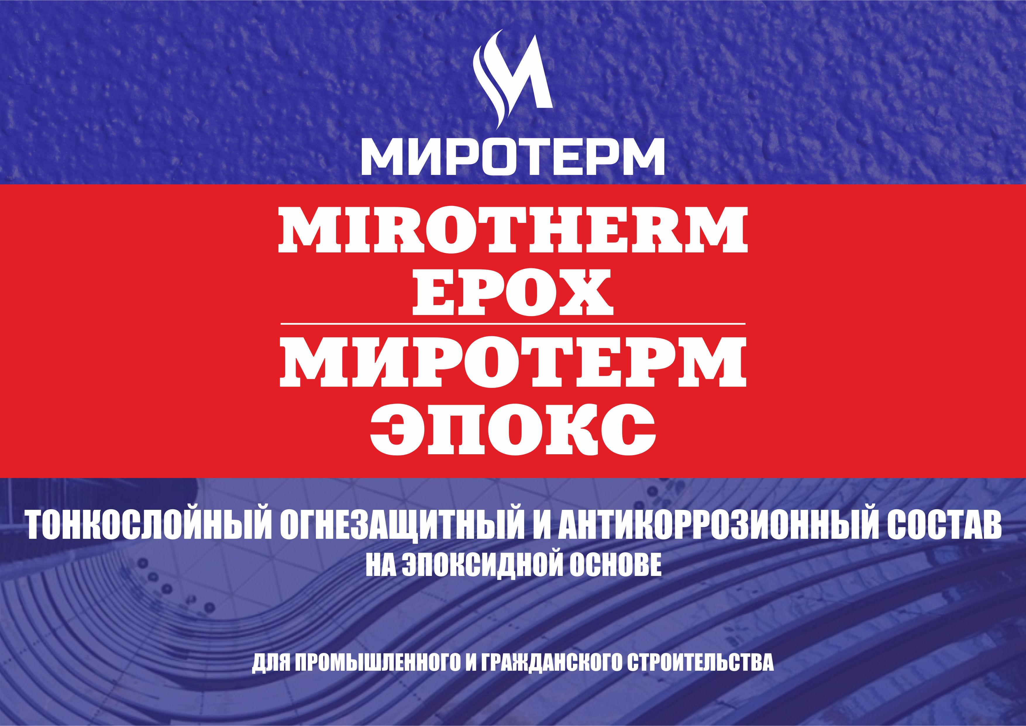 MIROTHERM EPOX_