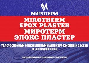MIROTHERM EPOX PLASTER